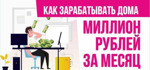 Миллион рублей за месяц. Миллион рублей в год не интересно. Как зарабатывать дома Гришечкин