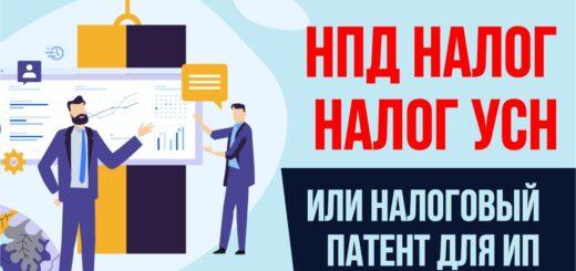 НПД налог, налог УСН 6 процентов или налоговый патент для ИП. Бизнес с нуля Евгений Гришечкин