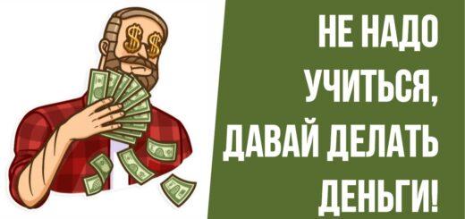 Не надо учиться, давай делать деньги! Бизнес с нуля Евгений Гришечкин