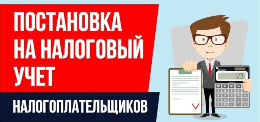 Постановка на налоговый учет налогоплательщиков. Бизнес с нуля Евгений Гришечкин