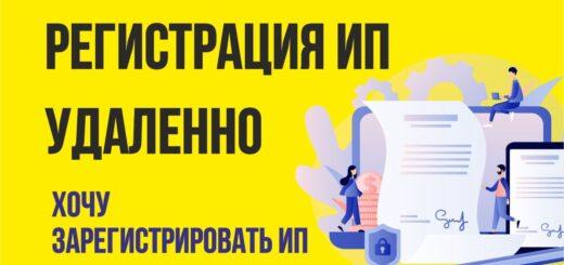 Регистрация ИП удаленно. Хочу зарегистрировать ИП. Бизнес с нуля Евгений Гришечкин