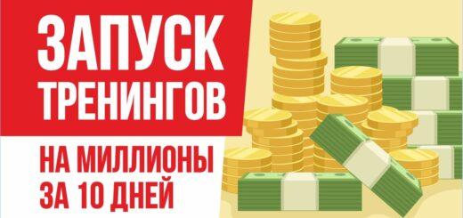 Запуск тренингов на миллионы за 10 дней! Евгений Гришечкин