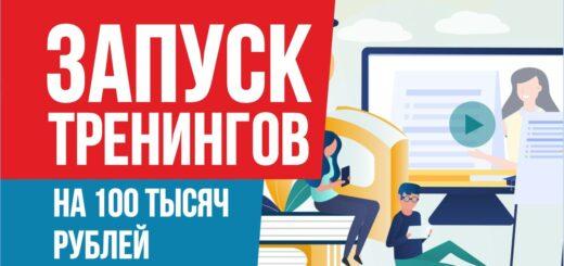 Запуск тренингов на 100 тысяч рублей. Запуск тренинга за 1 день! Евгений Гришечкин