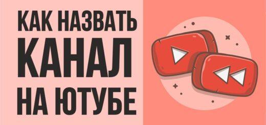 Как назвать канал на ютубе. Палю секреты как назвать канал на ютубе! Евгений Гришечкин