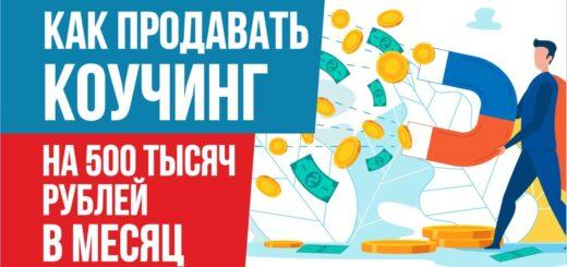 Как продавать коучинг на 500 тысяч рублей в месяц. Продажа коучинга Евгений Гришечкин