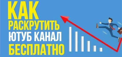 Как раскрутить ютуб канал бесплатно в 2019 году! Евгений Гришечкин