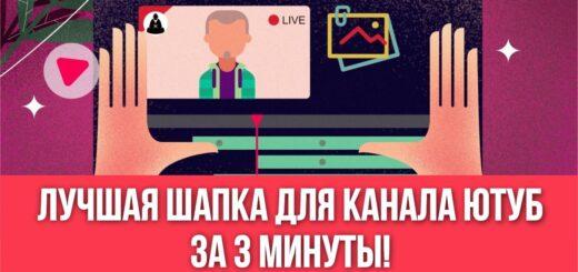 Шапка для канала ютуб. Лучшая шапка для канала ютуб за 3 минуты! Евгений Гришечкин