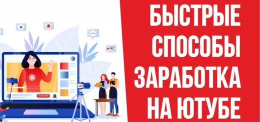 Заработок блоггеров на ютубе. Быстрые способы заработка на ютубе Евгений Гришечкин