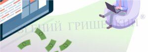 Заработок на инфобизнесе в миллион рублей в месяц. Показываю статистику, делюсь секретиками