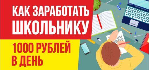 Как заработать деньги школьнику. Как заработать школьнику 1000 рублей в день (инструкция)!