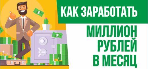 Как заработать миллион рублей в месяц. Рабочая схема на 2019 год! Евгений Гришечкин