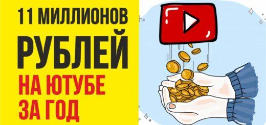 Как заработок на ютубе 11 миллионов рублей заработок на ютубе за год! Евгений Гришечкин
