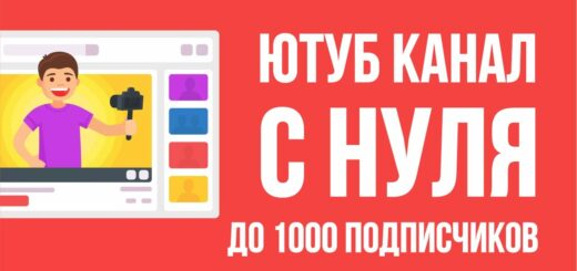 Как начать развивать ютуб канал с нуля до 1000 подписчиков! Евгений Гришечкин