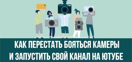 Как не бояться камеры. Как перестать бояться камеры и как запустить свой канал на ютубе