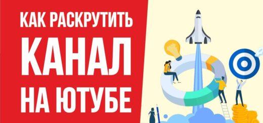 Как раскрутить канал на ютубе в 2019 году! Евгений Гришечкин