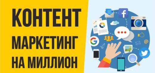 Контент маркетинг. Методы контент маркетинга. Контент маркетинг на миллион Евгений Гришечкин