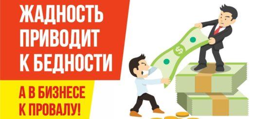 Жадность приводит к бедности, а в бизнесе к провалу! Финансовая грамотность Евгений Гришечкин