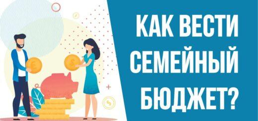 Как вести семейный бюджет Как управлять деньгами в семье! Финансовая грамотность Гришечкин