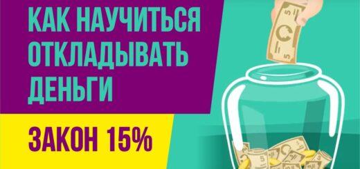 Как научиться откладывать деньги. Закон 15%. Финансовая грамотность Евгений гришечкин