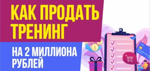 Как продать тренинг на два миллиона рублей. Как правильно продавать тренинги инструкция!