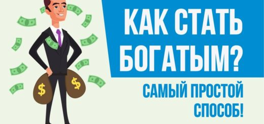Как стать богатым Самый простой способ! Финансовая грамотность Евгений Гришечкин