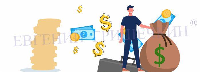 Как стать богатым Самый простой способ! Финансовая грамотно