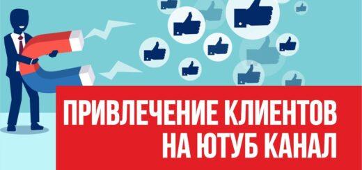 Привлечение клиентов на ютуб канал. Зачем нужен ютуб канал Евгений Гришечкин