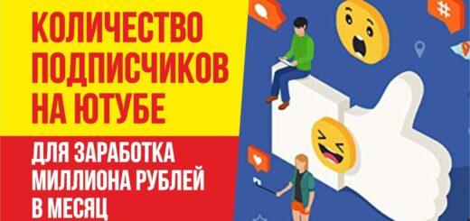 Сколько подписчиков нужно на ютубе чтобы зарабатывать миллион рублей в месяц Евгений Гришечкин