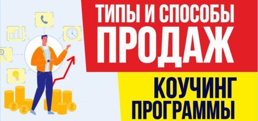 Типы продаж и способы продаж коучинг программы Евгений Гришечкин
