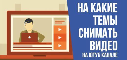 Что снимать на ютуб канал На какие темы снимать видео Смотри и записывай Евгений Гришечкин