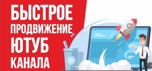 Быстрое продвижение ютуб канала. Как получить трафик на свой ютуб канал Евгений Гришечкин