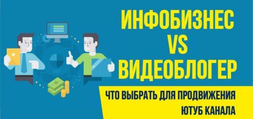 Инфобизнес vs Видеоблогер. Что выбрать для продвижения ютуб канала Евгений Гришечкин