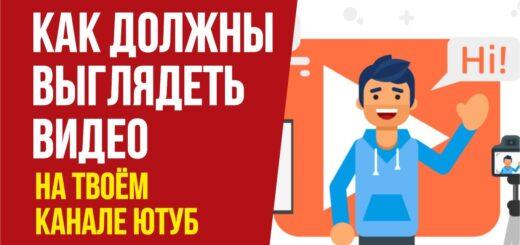 Какое видео снять на ютуб Как должны выглядеть видео на твоём канале ютуб Евгений Гришечкин