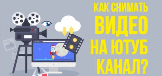 Как снимать видео на ютуб канал Как должны выглядеть видео на канале Евгений Гришечкин