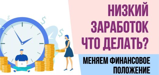 Низкий заработок - Что делать Как изменить свое финансовое положение. Финансовая грамотность