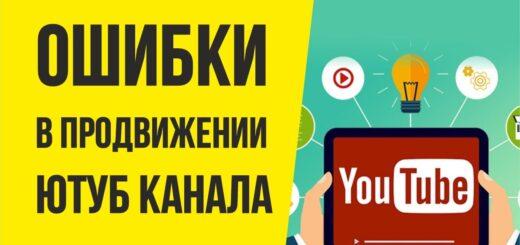 Ошибки в продвижении ютуб канала. Поиск ключевых слов для видео Евгений Гришечкин