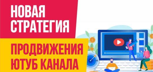 Продвижение видео на ютуб. Новая стратегия продвижения ютуб канала. Евгений Гришечкин