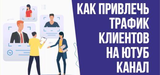 Продвижение ютуб канала. Как привлечь трафик клиентов Евгений Гришечкин