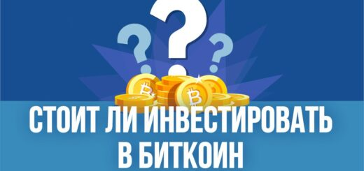 Стоит ли инвестировать в биткоин. Почему я никогда не вложусь в биткоин. Финансовая грамотность.