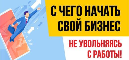 С чего начать свой бизнес, не увольняясь с работы! Финансовая грамотность Евгений Гришечкин