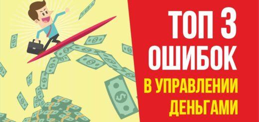 ТОП 3 ошибок в управлении деньгами. Финансовая грамотность. Евгений Гришечкин