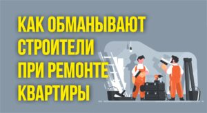 Валюту запретят, готовься. Как обманывают строители при ремонте квартиры. Отличие Питера от Москвы.