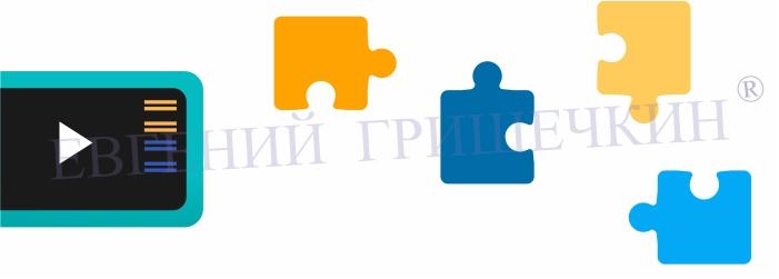 Доверие аудитории Личный бренд в инфобизнесе Как выстраивать доверие аудитории ¦ Евгений Гришечкин