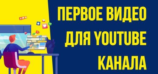 Какое первое видео для своего YouTube канала лучше снять! Евгений Гришечкин