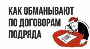 Как обманывают по договорам подряда. Синергия получила 1 млрд рублей. Как экономить в отпуске