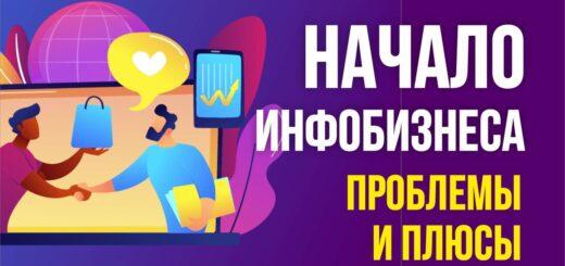 Начало инфобизнеса в 2019 году. Проблемы и плюсы! Евгений Гришечкин