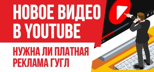 Нужно ли на новое видео в YouTube запускать платную рекламу Гугл Евгений Гришечкин