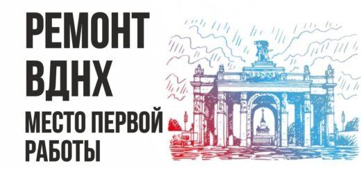Ремонт ВДНХ. Место первой работы. Палатки в переходе метро. Евгений Гришечкин