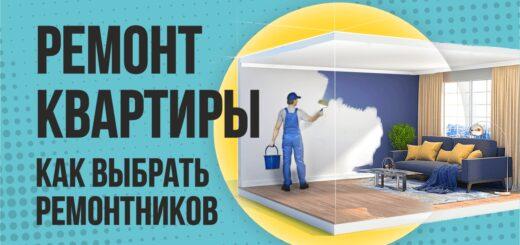 Ремонт квартиры. Как выбрать ремонтников. Договор на ремонт Евгений Гришечкин