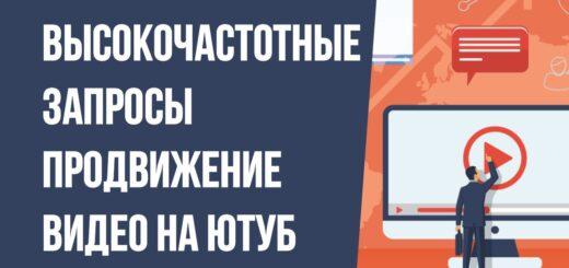 Стратегия продвижения ютуб канала. Высокочастотные запросы продвижение видео на ютуб Гришечкин